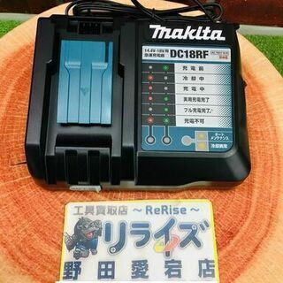 マキタ makita DC18RF 充電器【リライズ野田愛…