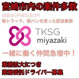 ★new★ #宮崎市 #TKSG宮崎 #大手航空貨物会社 #集荷...