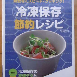 【料理レシピ本】冷凍保存節約レシピ(中古)
