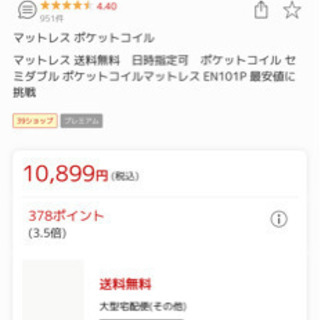 【新品未使用】セミダブルマットレス