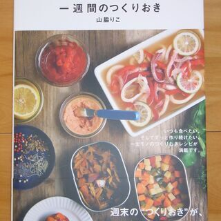 【料理レシピ本】ていねいに仕込んで食べる一週間のつくりおき…