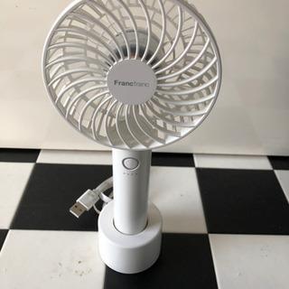 フランフラン ハンディファン充電式 扇風機