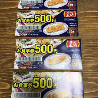 餃子の王将 お食事券 2000円分