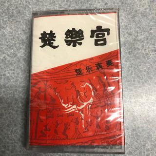 【新品・未開封】楚樂官 カセットテープ