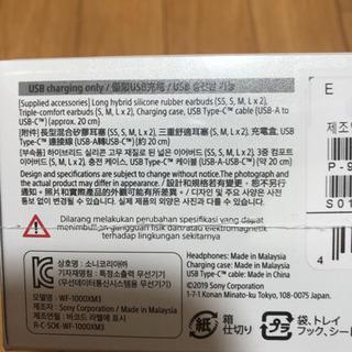 新品未開封 SONY WF-1000XM3  2台 お得 - その他