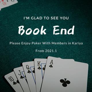 3/14(日)ポーカーサークル「Book End」@刈谷