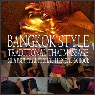 タイ古式マッサージ  バンコク式無料体験レッスン