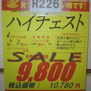 R226 ハイチェスト、整理タンス、6段 幅76cm - 名古屋市