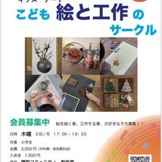 千葉市緑区で活動中の、こども絵画造形教室KIDS.ART.…