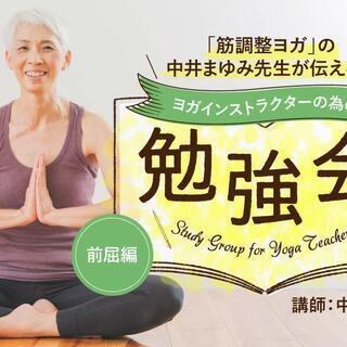 【2/27】【オンライン】「筋調整ヨガ」の中井まゆみ先生が…