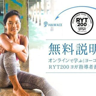 【2/27】【オンライン】無料説明会:ヨーコ・フジワラ|R…