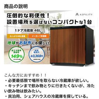 冷蔵庫 46L 一人暮らし 自室用