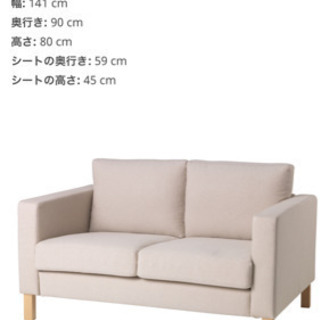 IKEAソファ KARLSTAD カルルスタード  − 熊本県
