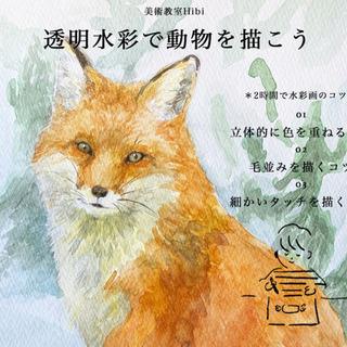 美術教室Hibi《透明水彩で動物を描こう》初めての水彩画