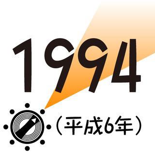 94年生まれ(今年27歳の代)集まれ〜