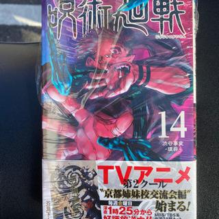 新品呪術廻戦 14巻