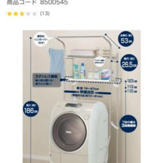 【値下げしました!】ステンレス洗濯機ラック