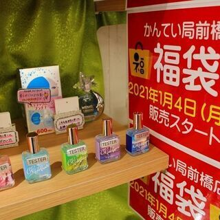 今年もあなたに寄り添う質屋★かんてい局前橋店の激安福袋¥777
