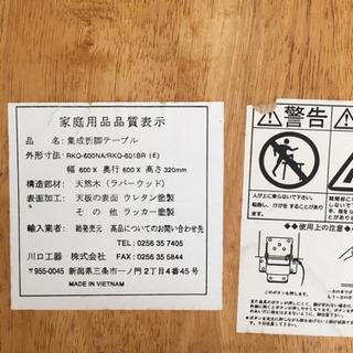 折りたたみ 机 − 神奈川県
