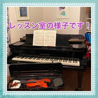 埼玉県入間市にあるピアノ・バイオリン教室 生徒募集中!!