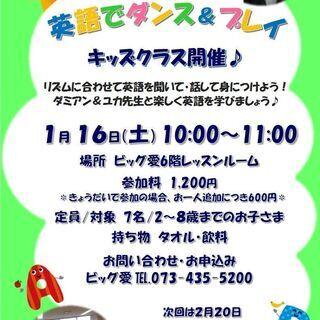 1月16日(日)英語でダンス&プレイ・キッズクラス