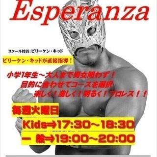 プロレス教室「エスペランサ」