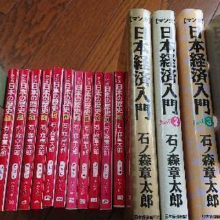 日本の歴史と日本経済入門(マンガ) 計14冊