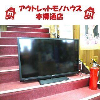 〇 札幌 SHARP 40型 TV 2013年製 チューナー×1...