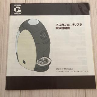 バリスタ - 家電
