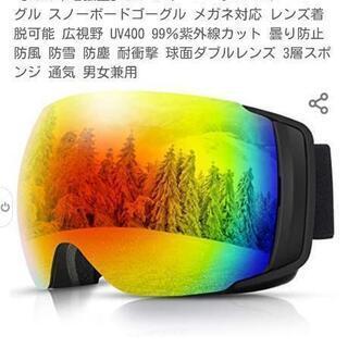 新品未使用スキーゴーグル スノーゴーグル スノーボードゴーグル ...