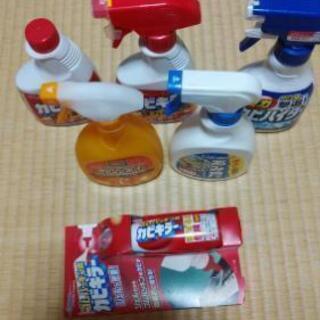 (終了)カビキラーなどの洗剤