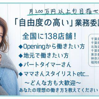 【美容室】全国140店舗展開!新規OPEN店舗!