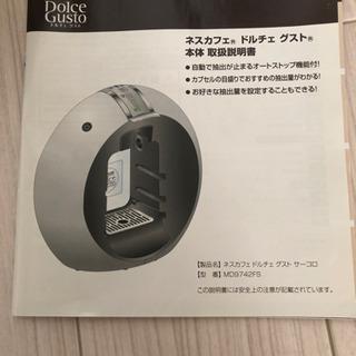 ドルチェグスト - 家電