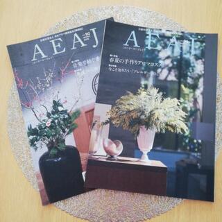 AEAJ 機関誌 No90・91