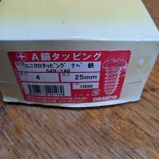 激安 1本 ¥1未満 ☆ タッピングビス 500〜600本