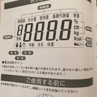 体重計 - 家電
