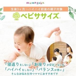 【吉祥寺】3/11(木)『ベビササイズ』赤ちゃんの身体のバランス...
