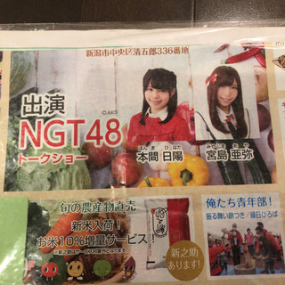 NGT48 直筆サイン
