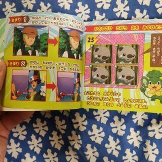 ポケモンの本 - 本/CD/DVD
