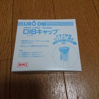 閉鎖式採尿バック、ラウンド、ウロバック4組と、DIBキャップ − 奈良県