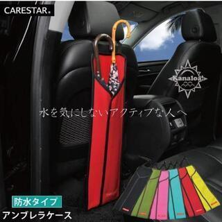 車内アンブレラ(雨傘)ケース