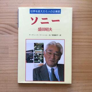 【絶版】【初版】ソニー / SONY 盛田昭夫 (世界を変…