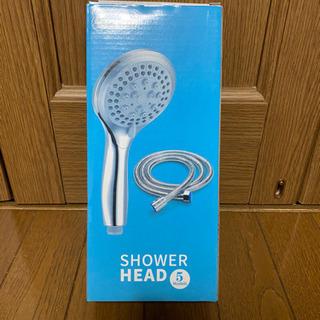 シャワーヘッド(ホース付き)