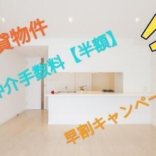 【仲介手数料半額】福岡の賃貸物件探しは当社へ!リモート可