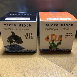 マイクロブロック2個セット