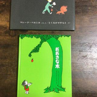 絵本2冊 おおきな木 ラチとらいおん