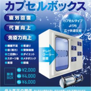 酸素ボックス 体感モニター