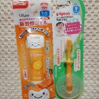【ネット決済】歯磨きセット