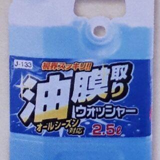 油膜取りウォッシャー液(商品引換券)