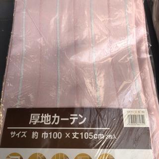 厚地カーテン 未開封 幅100×丈105センチ 2枚入り